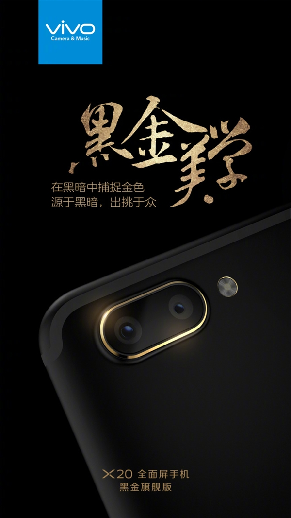 Photo of Vivo X20 'Black and Gold' color variant launched in China